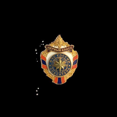 Нагрудный знак «Спасатель МЧС России 1 класса»