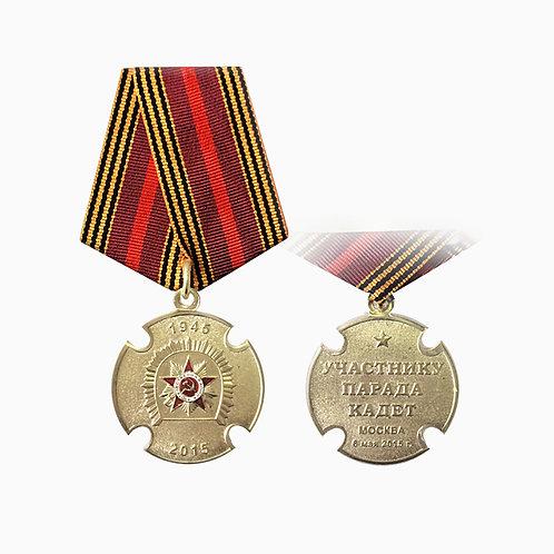 """Памятный знак """"Участнику парада кадет 2015"""""""