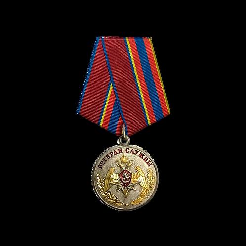 """Медаль Росгвардии """"Ветеран службы"""" нового образца"""