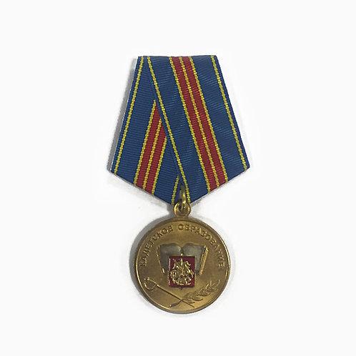 """Медаль """"10 лет кадетскому образованию"""""""