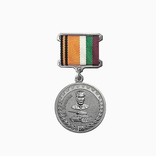 """Медаль МО """"За создание бронетанкового вооруж.."""""""