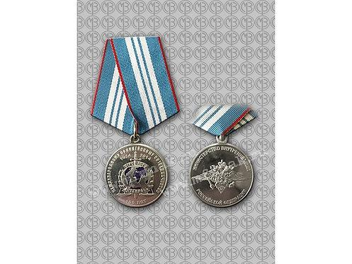 """Медаль МВД """"100 лет международному полицейскому со"""