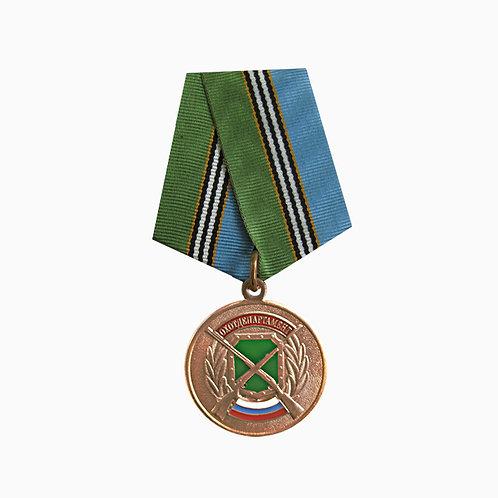 "Медаль Охотнадзор ""Почетный работник охотнадзора"""