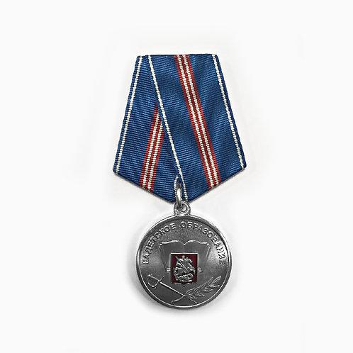 """Медаль """"За отличие"""" (2 ст.)"""
