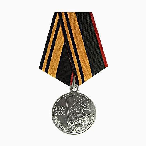 """Медаль МО """"300 лет Морской пехоте"""""""