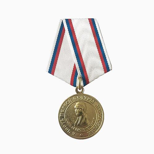 """Медаль """"Даша Севастопольская"""" За милосердие"""