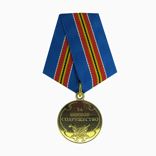 """Медаль МВД """"За боевое содружество"""""""