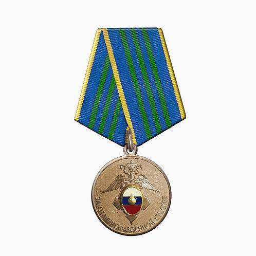 """Медаль ГУСП """"За отличие в военной службе"""" 3 степени нового образца"""