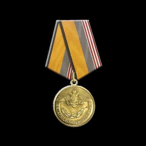 Медаль МО «Ветеран Вооруженных Сил»