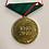 """Thumbnail: Медаль """"100 лет пограничным войскам России"""""""