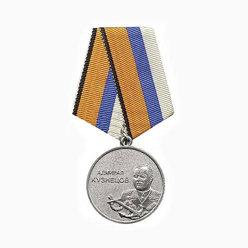 """Медаль МО """"Адмирал Кузнецов"""""""
