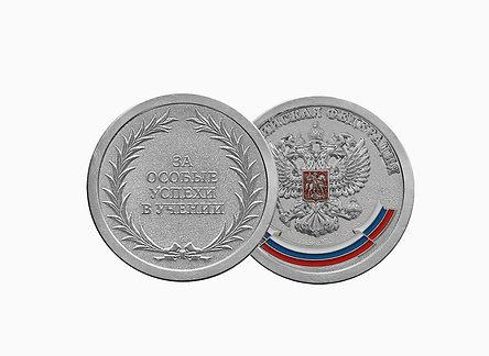 """Медаль """"За особые успехи в учении"""" (сер.)"""