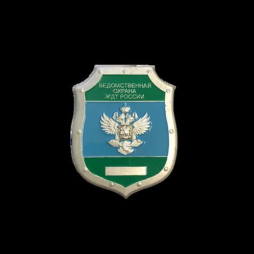 """Нагрудный знак """"Ведомственная охрана ЖДТ России"""""""