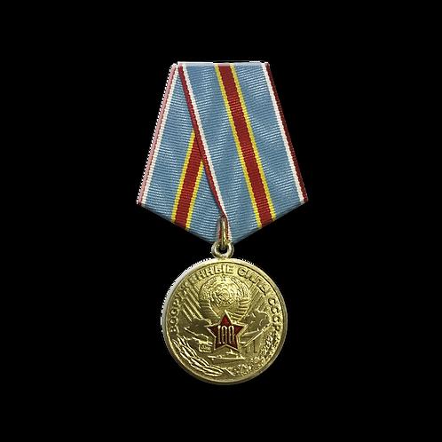 Медаль «100 лет Вооруженным Силам СССР»