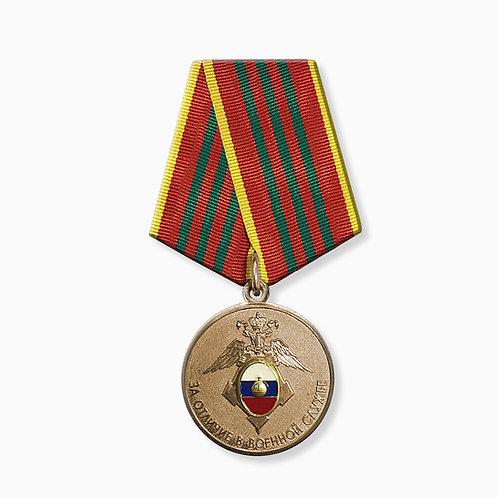 """Медаль ГУСП """"За отличие в военной службе"""" 3 степени"""