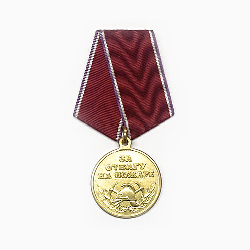 """Медаль МВД """"За отвагу на пожаре"""""""