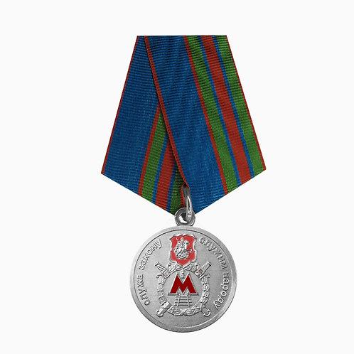 """Медаль МВД """"УВД в московском метрополитене"""""""