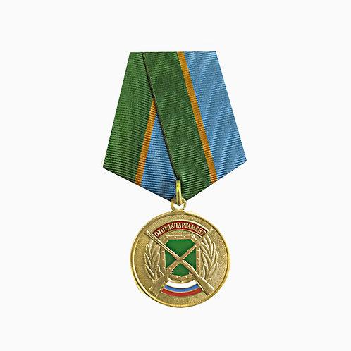 """Медаль Охотнадзор """"За отличие"""""""
