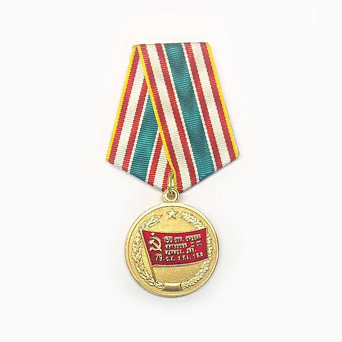 "Медаль ""Знамя победы"""