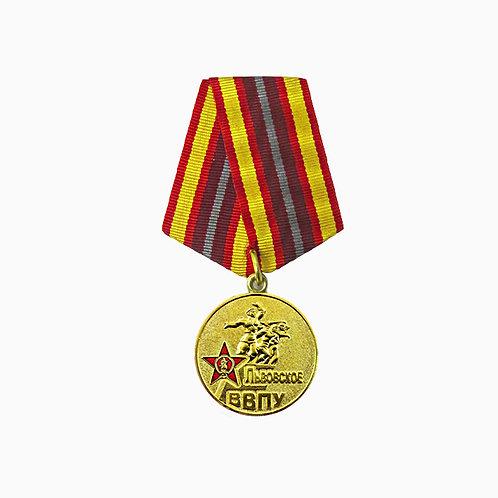 """Медаль """"Львовское ВВПУ"""""""