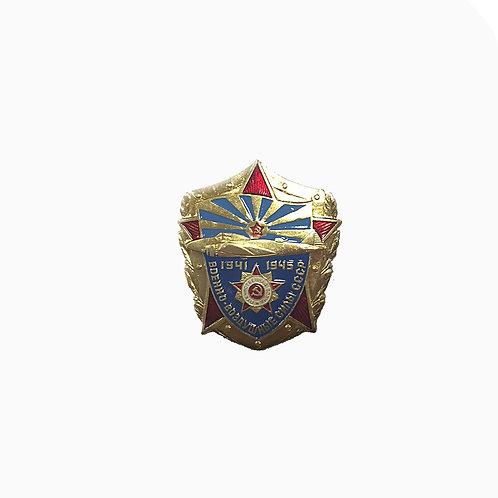 """Значок """"Военно-воздушные силы СССР"""""""