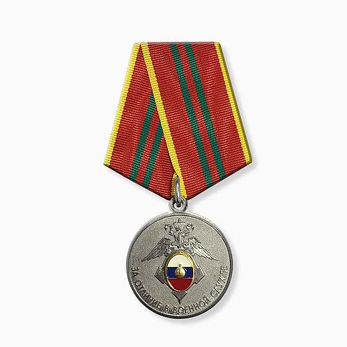 """Медаль ГУСП """"За отличие в военной службе"""" 2 степени"""