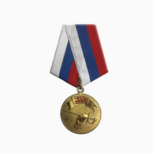 """Медаль """"Честь имею"""" триколор"""