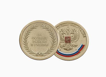 """Медаль """"За особые успехи в учении"""" (зол.)"""