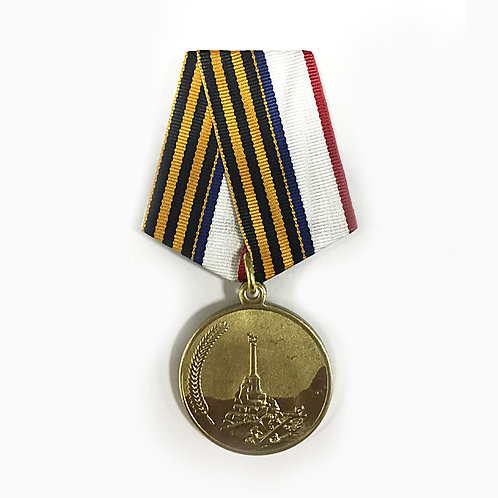 """Медаль """"За воссоединение"""" Севастополь-Крым-Россия"""