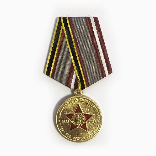 """Медаль """"80 лет УВВУ"""""""