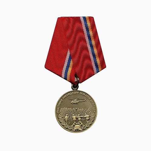 """Медаль МЧС """"Участнику ликвидации пожаров 2010 г."""""""