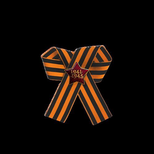 """Сувенирный знак """"Бессмертный полк"""""""