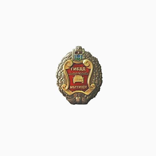 """Нагрудный знак """"75 лет ГИБДД г.Мытищи"""""""