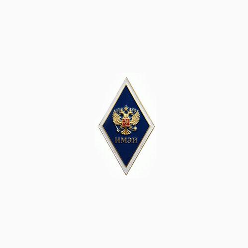 """Нагрудный знак """"Об окончании ВУЗа ИМЭИ"""" синий"""