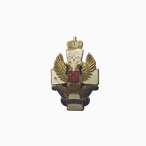 "Значок ""Санкт-Петербург"""