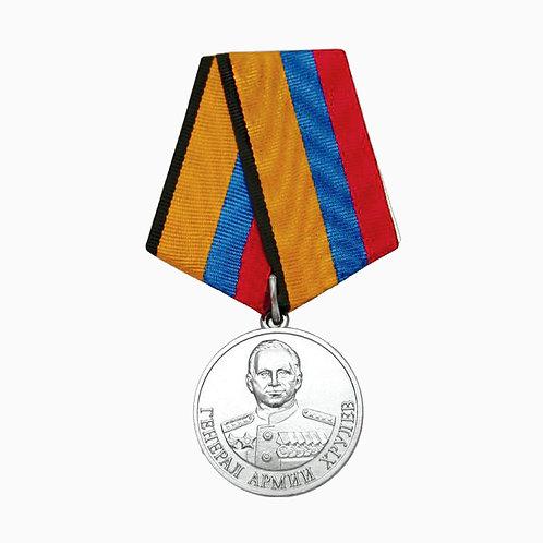 "Медаль МО ""Генерал армии Хрулев"""
