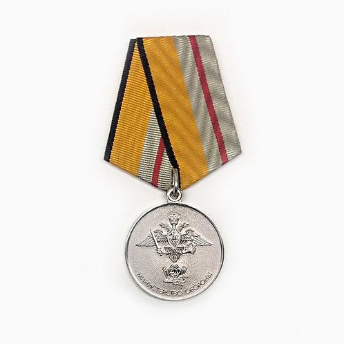 """Медаль МО """"200 лет Министерству обороны"""""""