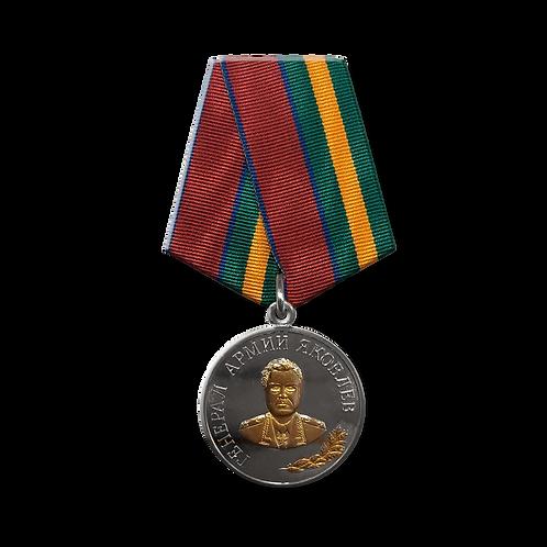 """Медаль Росгвардии """"Генерал Армии Яковлев"""""""
