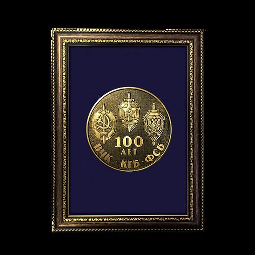 "Плакетка ""100 лет ВЧК КГБ ФСБ"""
