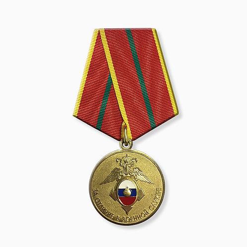 """Медаль ГУСП """"За отличие в военной службе"""" 1 степени"""