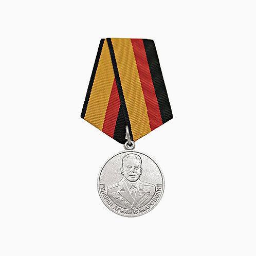 """Медаль МО """"Генерал армии Комаровский"""""""