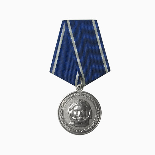"""Медаль """"Космонавт Попович"""""""