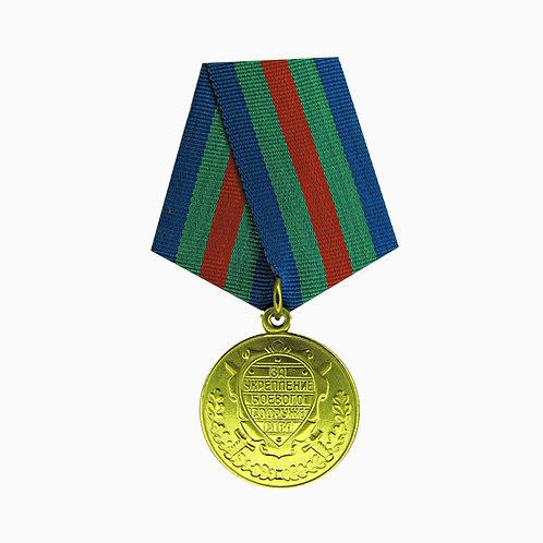 """Медаль МО """"За укрепление боевого содружества"""""""