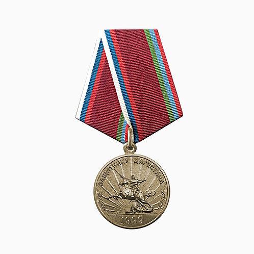 "Медаль ""Защитнику Дагестана"""