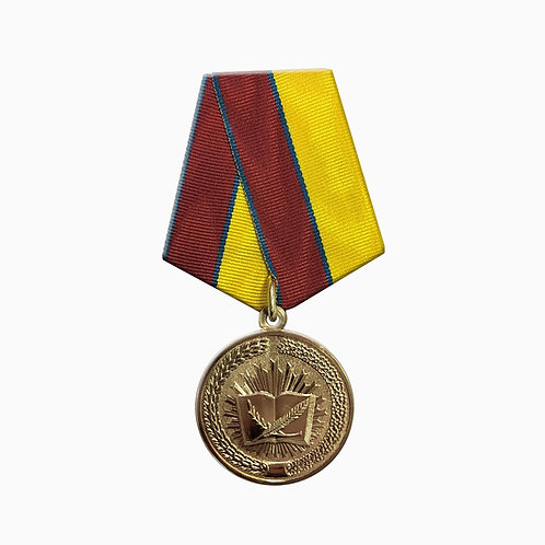 """Медаль Росгвардии """"За особые успехи в учебе"""""""