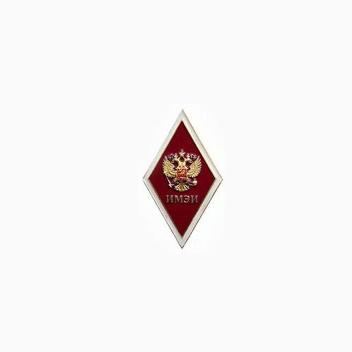 """Нагрудный знак """"Об окончании ВУЗа ИМЭИ"""" красный"""