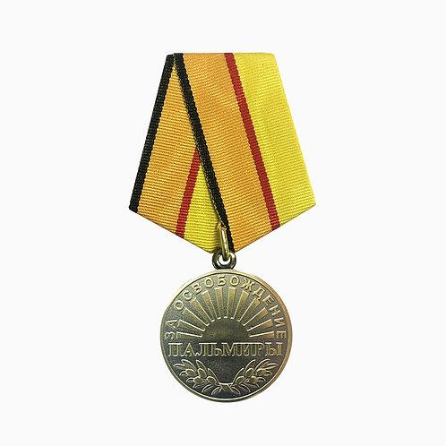 """Медаль МО """"За освобождение Пальмиры"""""""