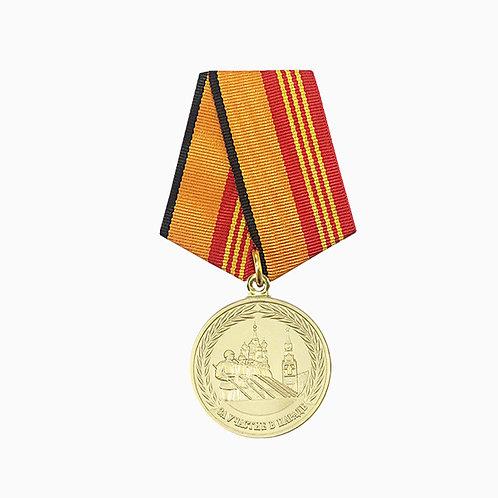 "Медаль МО ""За участие в параде 2014"""