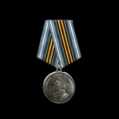 Медаль «За службу Родине с детства» Нахимов П. С.