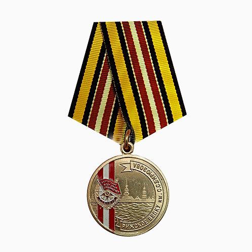 """Медаль МО """"Рижское ВВПКУ"""""""